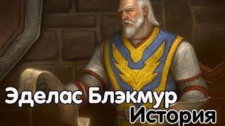 Эделас Блэкмур - История (World of warcraft)
