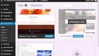 Создание сайтов с WordPress. Урок 4.Внешний вид.