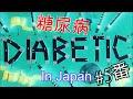 5 - Insulin Pumps in Japan