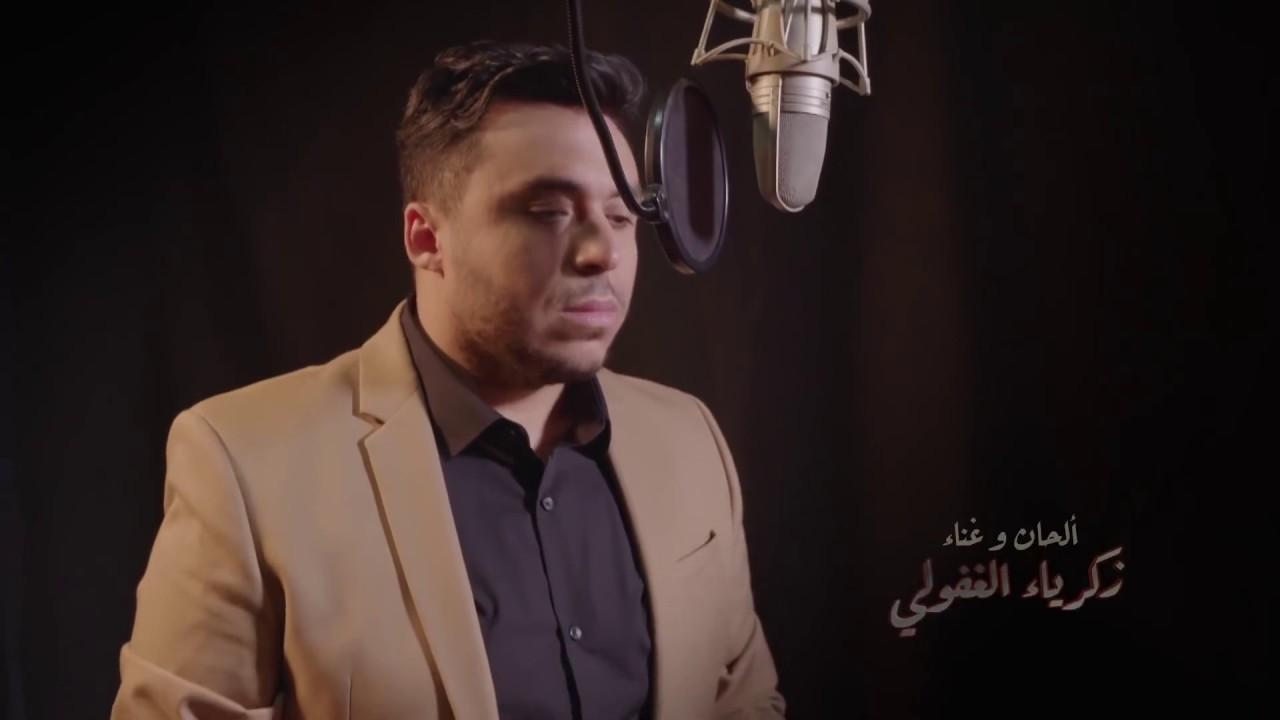 Zakaria Ghafouli - Sar Almadfoun (Karaoke Version) | (زكرياء الغفولي - السر المدفون (كاريوكي