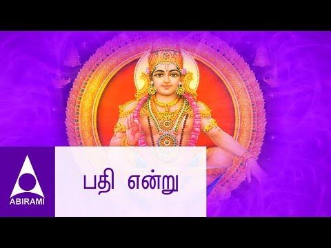 Pathi Endru | Ayyappan Devotional Songs...