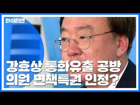 강효상, 면책특권 인정될까?...SNS게시도 쟁점 / YTN