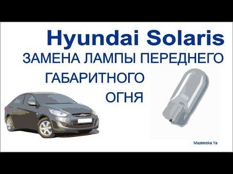 Замена лампы габаритного огня Hyundai Solaris