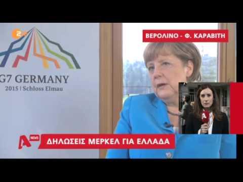 Alpha News | Δηλώσεις Μέρκελ για Ελλάδα
