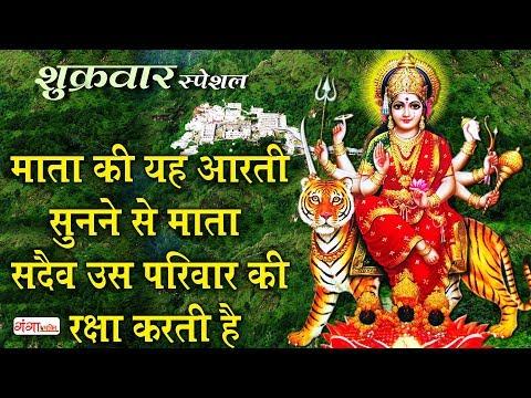 Ambe Maa Arti - Ambe Tu Hai Jagdambe Kali - Ambe Maa Bhajan - Ganga Bhakti