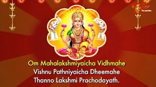 Sri Lakshmi Gayathri Mantra with Lyrics || By Usharaj