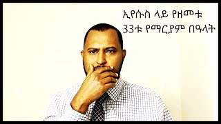 በኢየሱስ ላይ የዘመቱ 33ቱ የማርያም በዓላት  የዘላለም ሕይወት YEZELALEM HIWOT- TIZITAW SAMUEL MP3