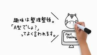 作品事例 株式会社ラクス様 メールディーラー紹介動画 Ver2