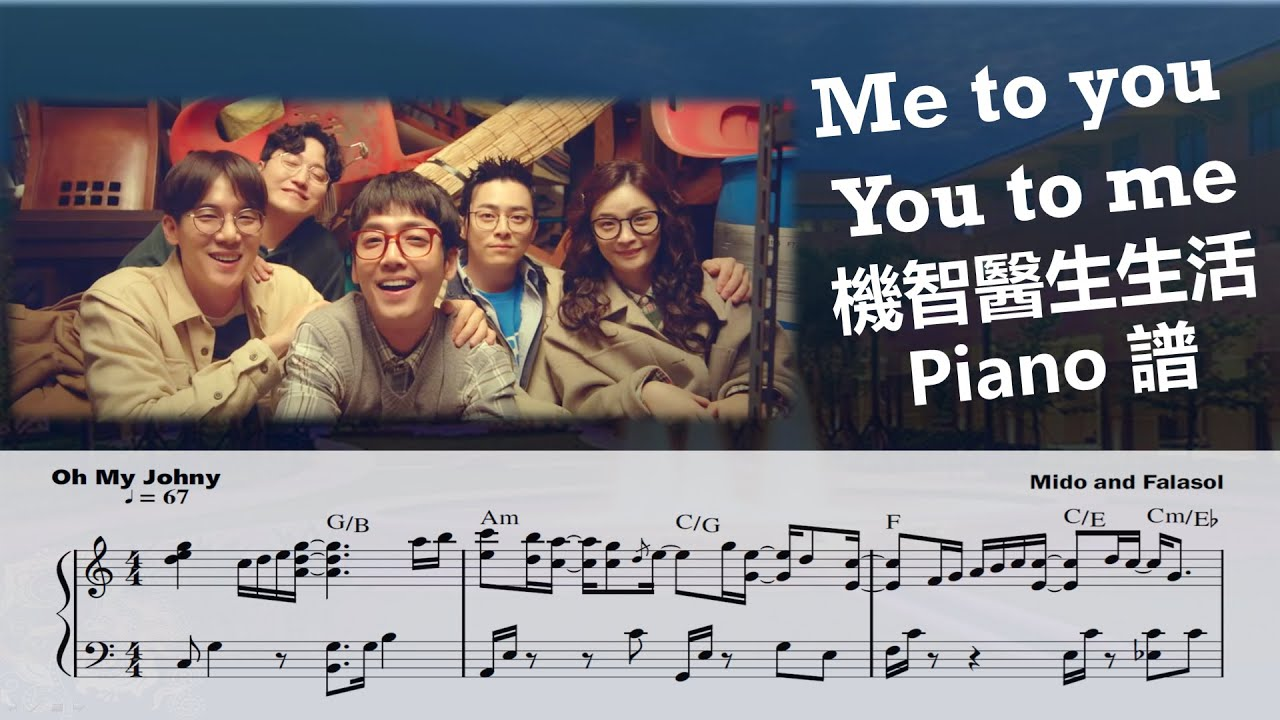 【機智醫生生活Me to you, You to me】鋼琴譜★★★☆☆【Hospital Playlist슬기로운 의사생활】【Free Piano sheet】【FP30】