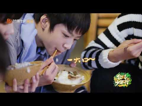 不容易啊!台风少年团终于吃上了米饭 宋亚轩在美食前发出幸福的呐喊 《台风少年行》Ep3【湖南卫视官方HD】