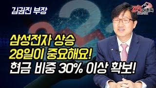 삼성전자의 상승은 28일 결정 납니다! 현금 비중 30%~50% 확보 하세요! (2차전지주) 김권진 부장