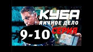 КУБА 2 СЕЗОН 9, 10 СЕРИЯ (сериал, 2019) НТВ. Анонс и дата выхода