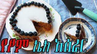 የፆም ኬክ አሰራር - Cake with No Eggs, No Butter or Milk