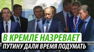 В Кремле назревает. Путину дали время подумать