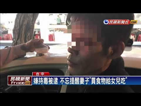 目睹父親持毒被逮 高中女兒痛哭勸戒毒-民視新聞