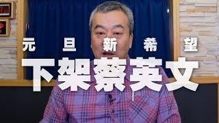 '20.01.01【小董真心話】元旦新希望  下架蔡英文