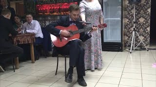 Подарок на свадьбу. Песня под гитару.