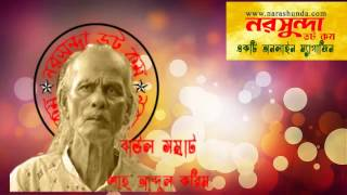 বন্ধে মায়া লাগাইছে By সাহাবুদ্দিন HD