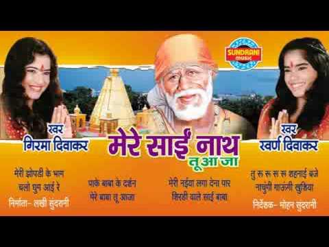 Sai Baba - Mere Sai Nath Tu Aaja - Juke Box - Garima Diwakar - Swarna Diwakar - Sai Bhajan