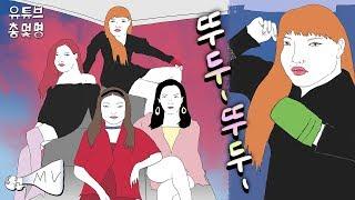 Gambar cover 블랙핑크 (BLACKPINK) - 뚜두뚜두 (DDU-DU DDU-DU) 패러디 MV by 총몇명