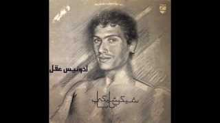 Adonis Akl - lamma el shams 3layna bteshro2