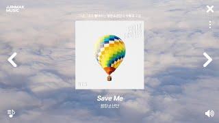 Download song 그냥.. 내가 좋아하는 방탄소년단 수록곡 명곡 노래 모음 | PLAYLIST