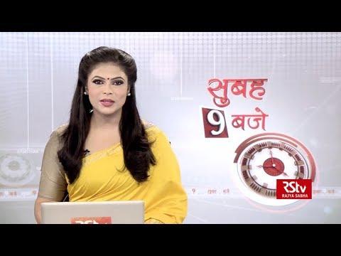 Hindi News Bulletin   हिंदी समाचार बुलेटिन – Oct 23, 2018 (9 am)