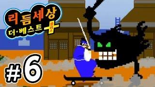 【리듬세상 더 베스트 플러스】 6화. 리듬감 교정 프로젝트