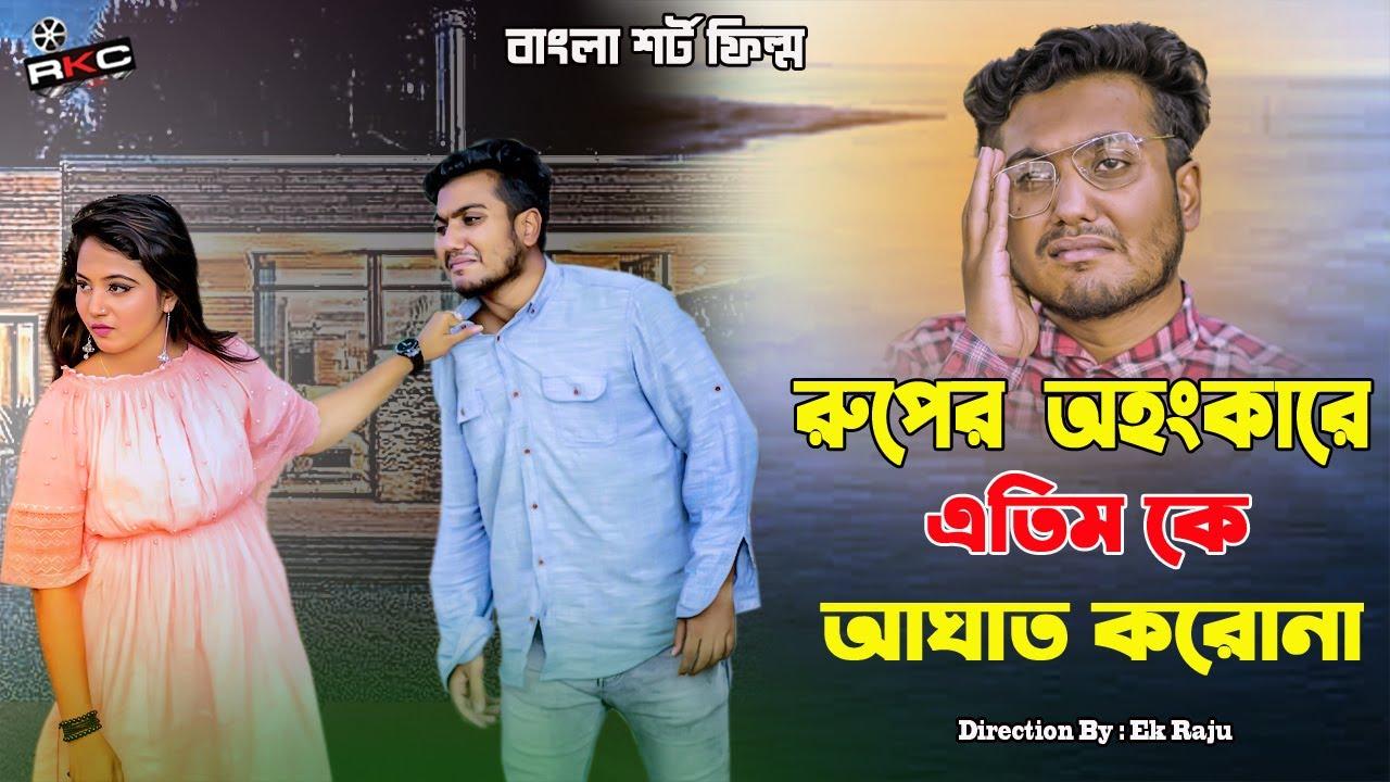 রুপের অহংকার ২ | Ruper Ohongkar 2 | Bengali Short Film | so sad story | Shaikot & Sruti | Rkc