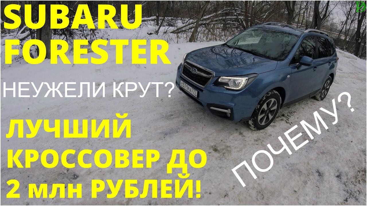 Лучший кроссовер 2017? Выбираем Subaru Forester! (4k)