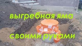 ВЫГРЕБНАЯ ЯМА ,из бетонных колец, СВОИМИ РУКАМИ!!!