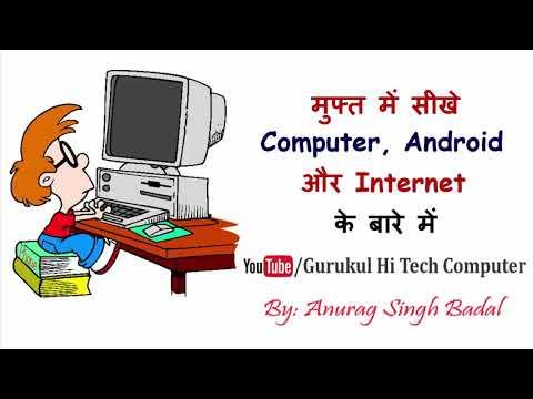 GURUKUL HI TECH COMPUTER INSTITUTE ADALAHAT