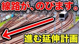 【延伸計画】2033年、線路がこんなところまで伸びます!!