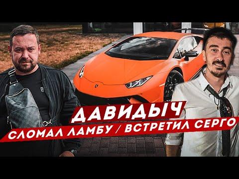 ДАВИДЫЧ - СЛОМАЛИ ЛАМБОРГИНИ / ВСТРЕТИЛ СЕРГО / ПРИВЕТ АКАДЕМИКУ