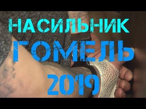 ЧП Беларусь: В Гомеле за сутки нашли насильника студентки из Речицы