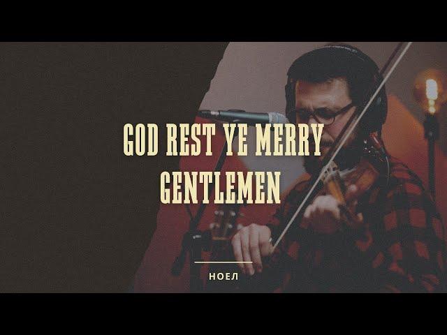 God Rest Ye Merry Gentlemen | Рождествен концерт НОЕЛ
