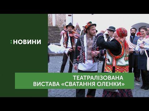 """Театралізовану виставу """"Сватання Оленки"""" влаштували в мукачівському замку """"Паланок"""""""