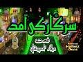 Aa Gaya Sohna ni Sayyioo | Muhammad Hafeez Chishti | HP STUDIO LAHORE | Hafeez Production