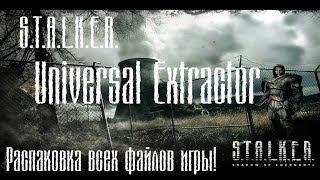 КАК СДЕЛАТЬ КЛАССНЫЙ МОД НА S.T.A.L.K.E.R.? [Распаковка всех файлов игры] (Stalker Unpacker)
