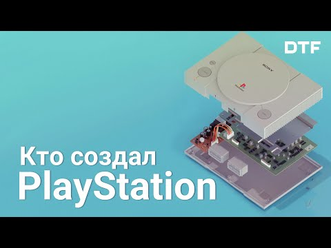 Кен Кутараги. «Отец PlayStation»