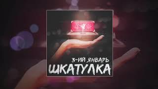 3-ий Январь - Шкатулка (официальная премьера трека) cмотреть видео онлайн бесплатно в высоком качестве - HDVIDEO