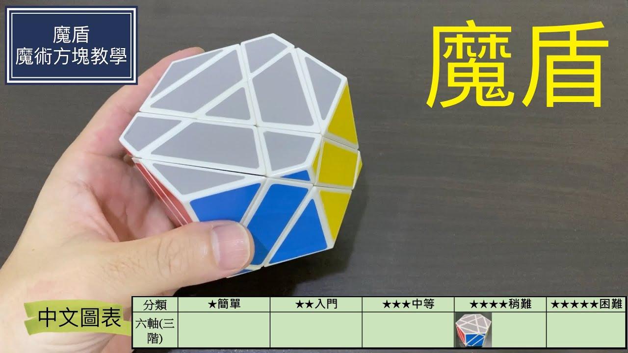 魔盾魔術方塊教學全集#117 | 構造與實際復原 異形3階 (中文圖表)