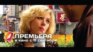 Люси (2014) HD трейлер | премьера 11 сентября