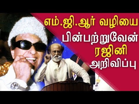 rajinikanth I will follow MGR Rajini fans meet tamil news, tamil live news, tamil news today redpix