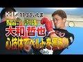 「K-1 WORLD GP」11.3(土・祝)さいたま 大和哲也、心技体のかけ算でスーパー・ラ…