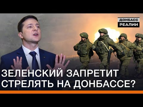 Зеленский запретит стрелять на Донбассе? | Донбасc Реалии