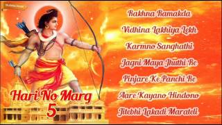 Hari No Marg 5 | Gujarati New Songs 2014 | Shree Ramji Latest Bhajan | Audio Jukebox