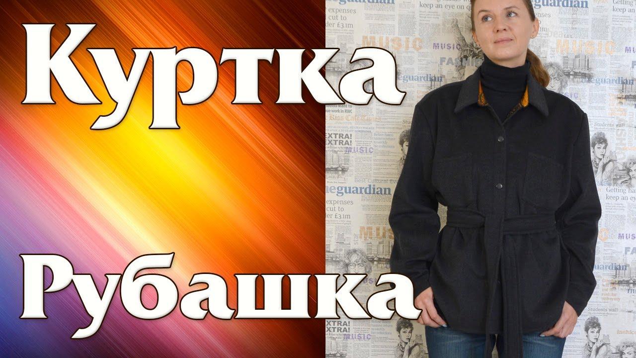 Шью Куртку - Рубашку. Переделка мужского пальто.