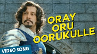 Oray Oru Oorukulle Official Video Song | Deiva Thiirumagal | Vikram | Anushka Shetty | Amala Paul