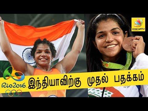 Sakshi Malik wins Bronze for India at Rio Olympics 2016 | Latest World Tamil News